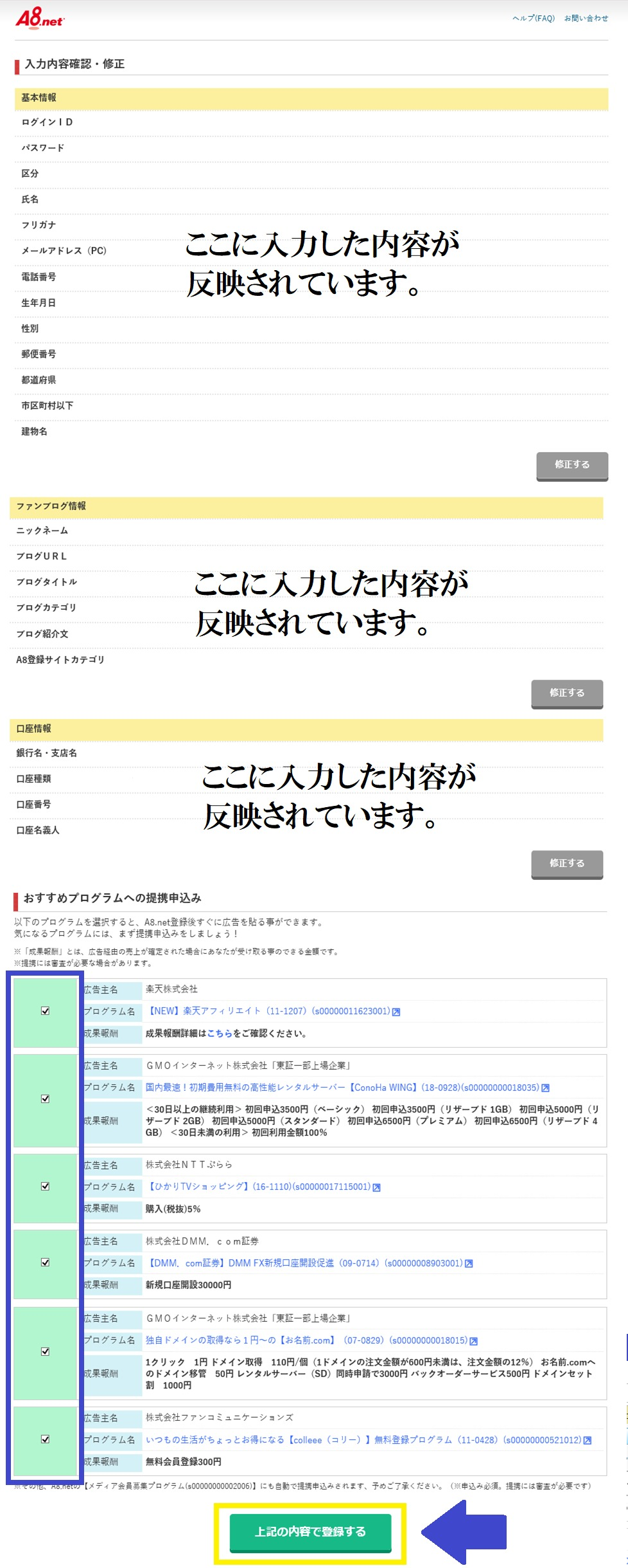 A8.net申し込み画面