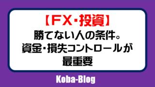 FX自動売買