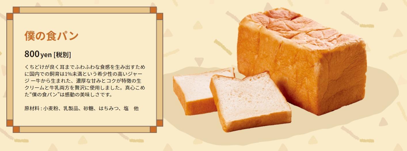 僕の食パン