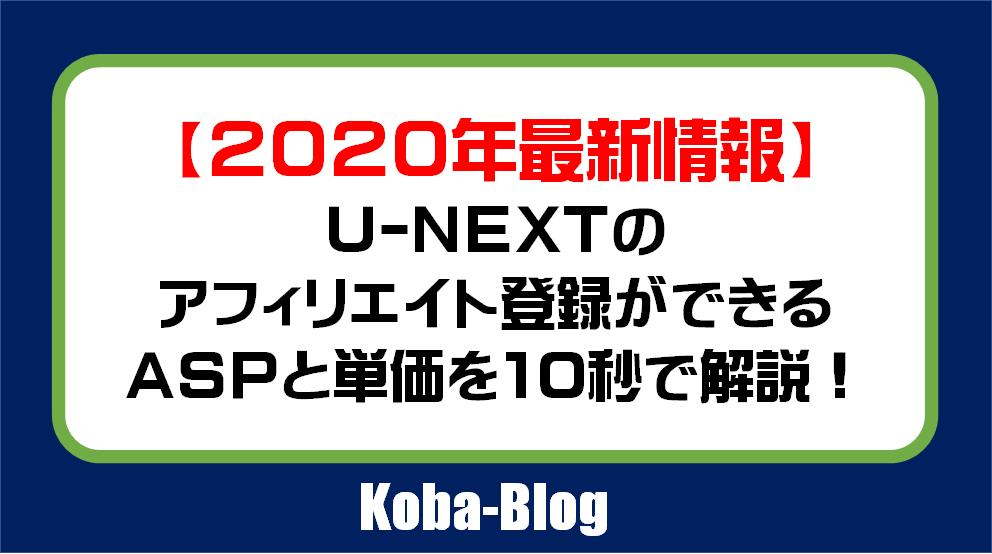 U-NEXTアフィリエイト