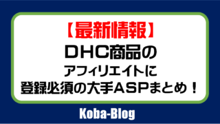 DHC商品