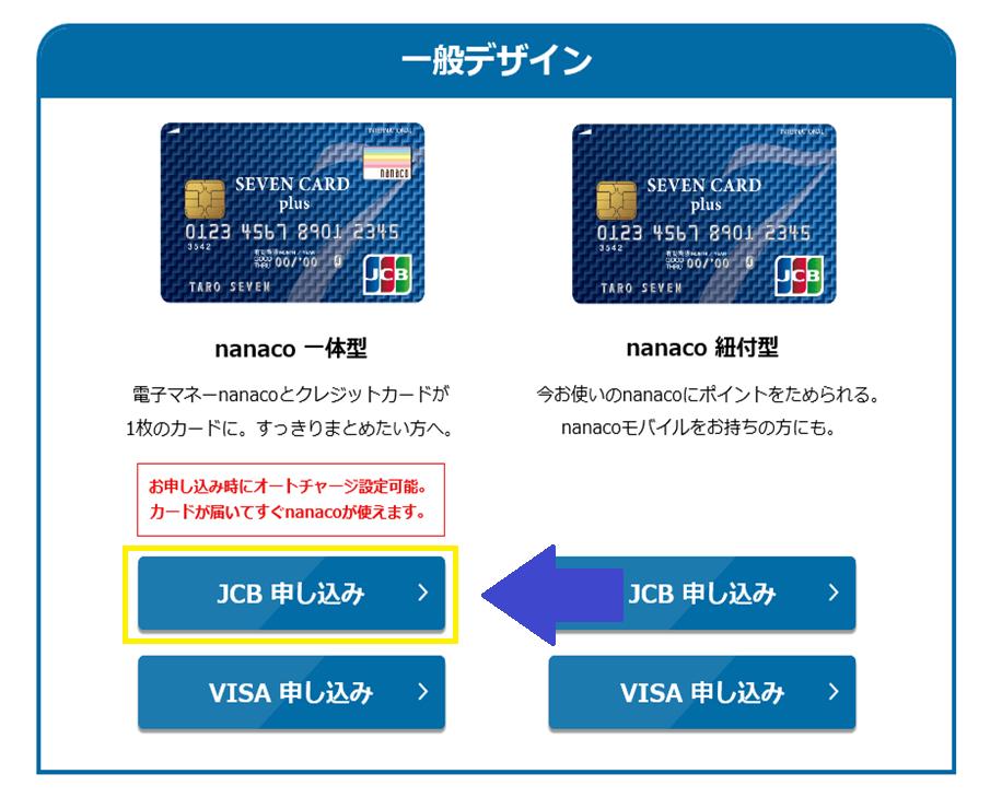 クレジットカード画面