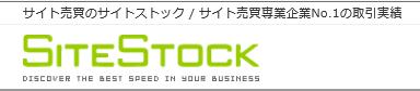 サイトストックロゴ