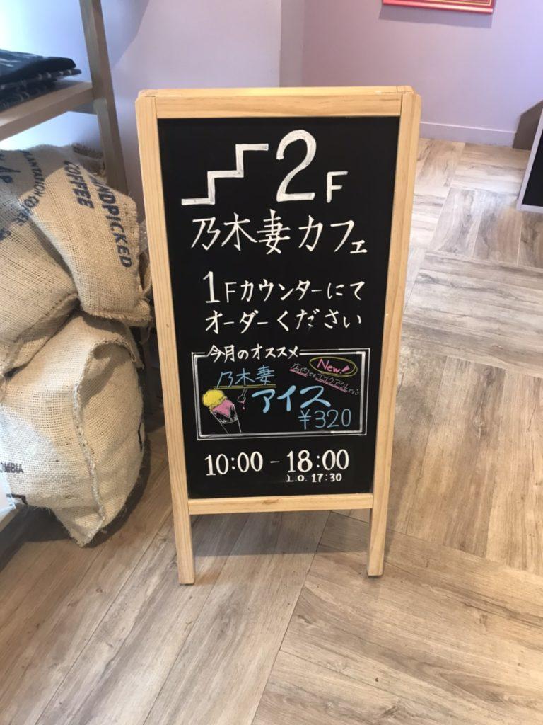 乃木坂パン