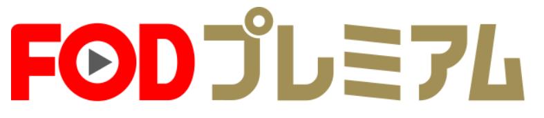 FODプレミアムのロゴ