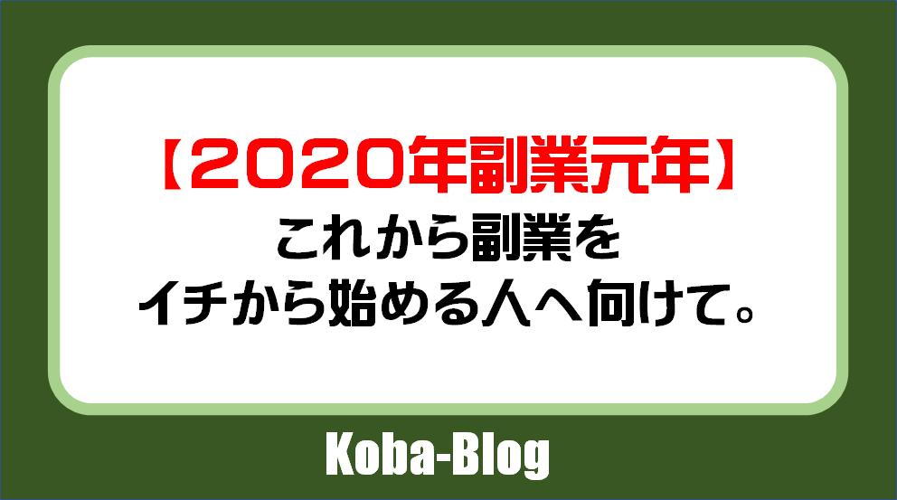 2020年副業元年