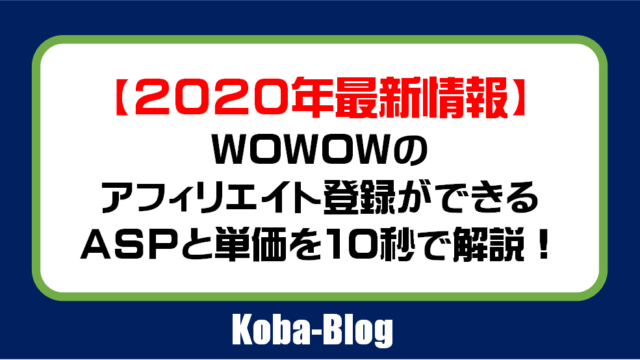 WOWOWアフィリエイト