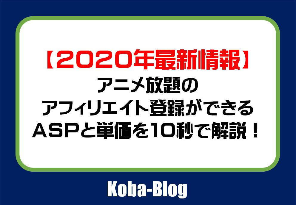 アニメ放題アフィリエイト