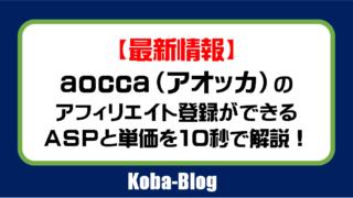 aocca(アオッカ)