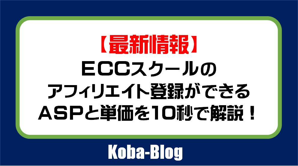 ECCスクール