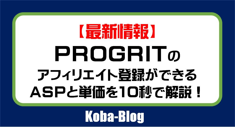 PROGRIT
