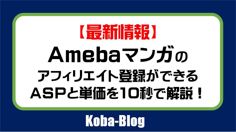Amebaマンガ