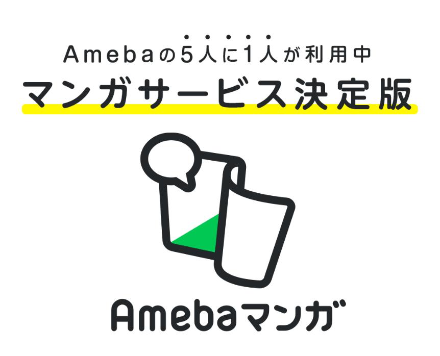 アメーバマンガ