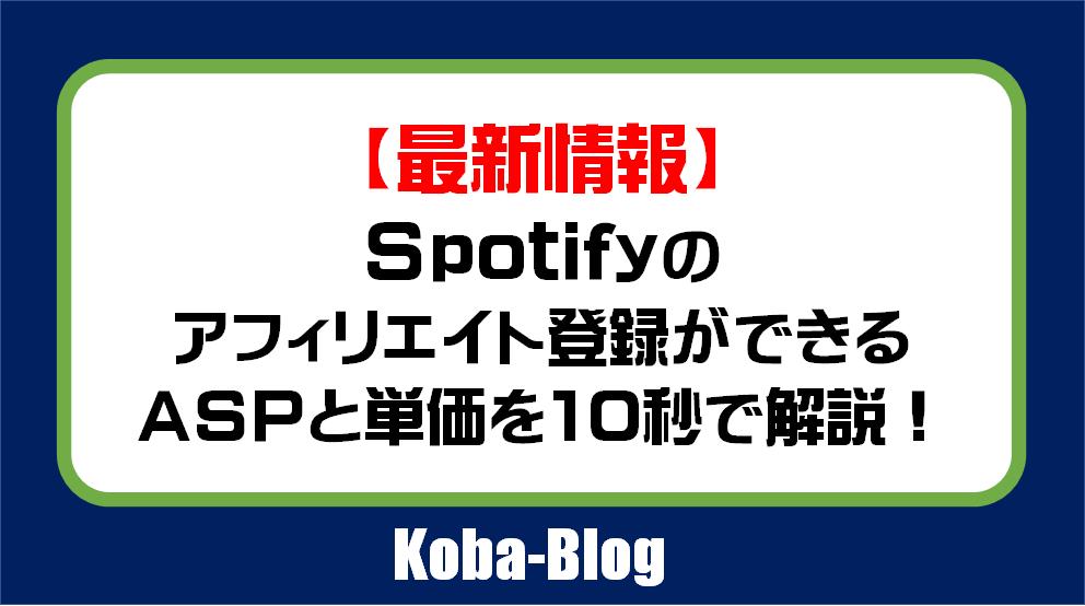 Spotify(スポティファイ)