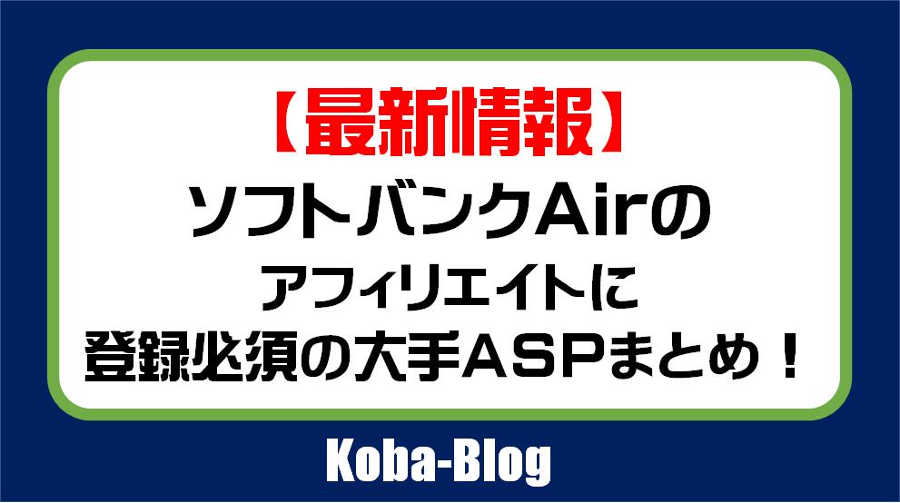 ソフトバンクAir
