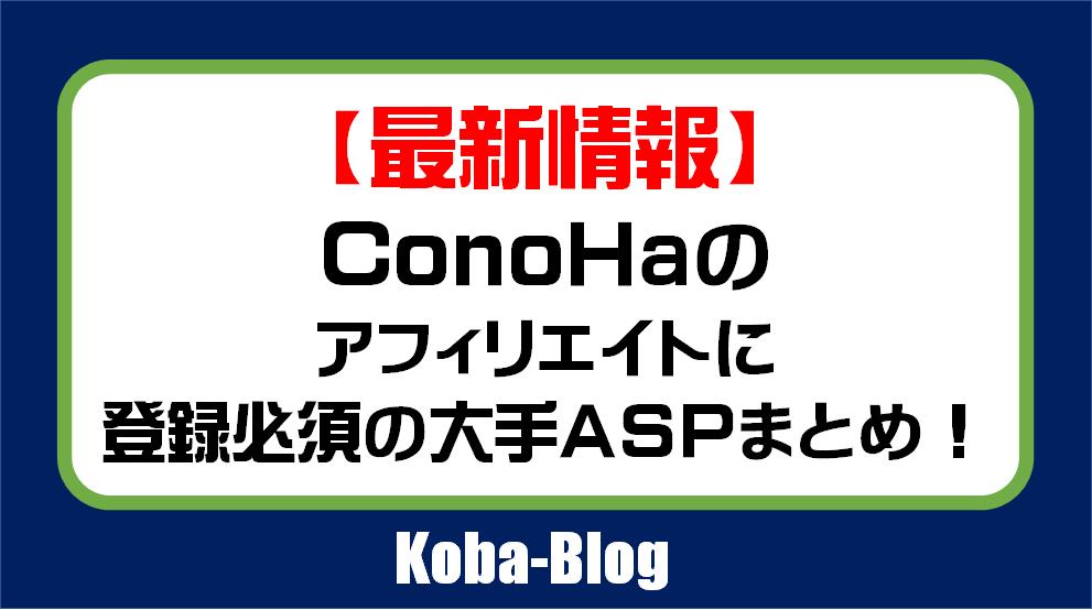 ConoHa