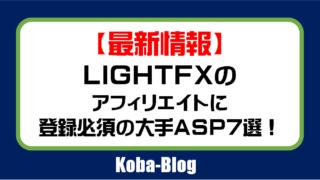 LIGHTFX