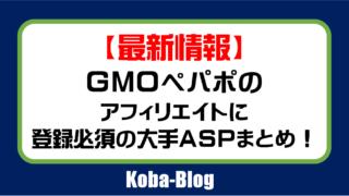 GMOペパポ